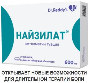 лекарства от артрита для лечения голеностопного сустава