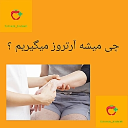 git v. q tratamentul artrozei timur sheikh tratament articular